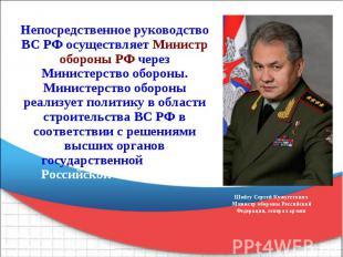 Кто Осуществляет Общее Руководство Вооруженными Силами Рф - фото 5