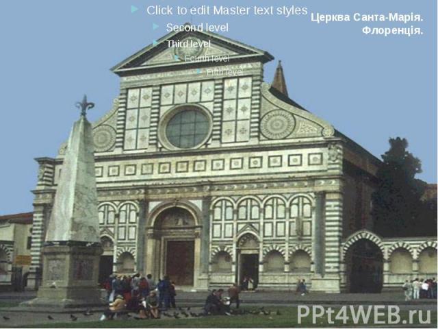 Церква Санта-Марія. Флоренція.