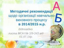 Методичні рекомендації на 2014/2015 н. р.