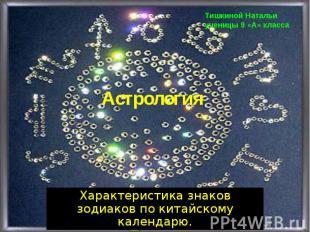 Презентации на тему астрология