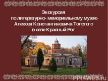 экскурсия по усадьбе А.К.Толстого Красный Рог