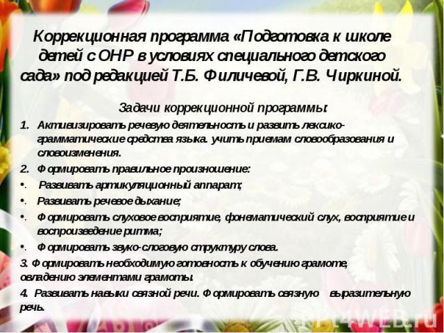 Филичева Чиркина Онр