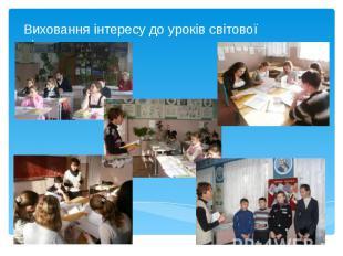 Виховання інтересу до уроків світової літератури