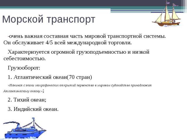 avtotransport-kak-sostavnaya-chast-transportnoy-sistemi