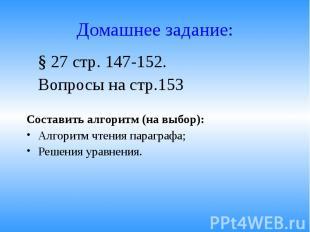 § 27 стр. 147-152. § 27 стр. 147-152. Вопросы на стр.153 Составить алгоритм (на