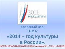 Классный час. ТЕМА: «2014 – год культуры в России»