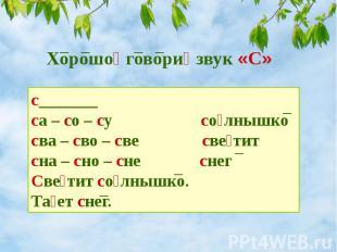 Хорошо говори звук «С» с_______ са – со – су со лнышко сва – сво – све све тит с