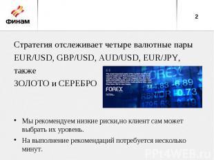 Стратегия отслеживает четыре валютные пары EUR/USD, GBP/USD, AUD/USD, EUR/JPY,та
