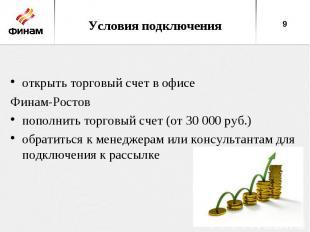 Условия подключенияоткрыть торговый счет в офисе Финам-Ростовпополнить торговый