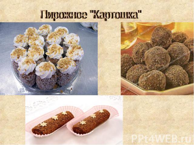 пирожное картошка рецепт из печенья без сгущенки с молоком