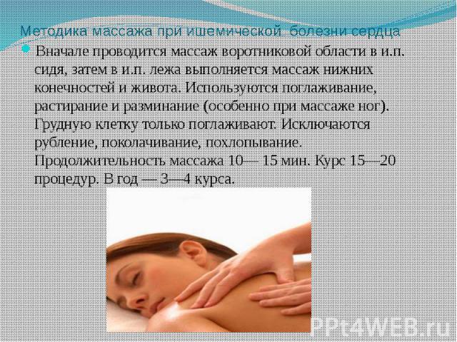 Методики и техники массажа при заболеваниях