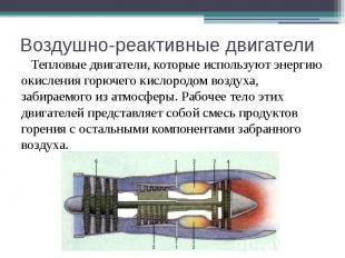 Скачать презентация на тему реактивные двигатели