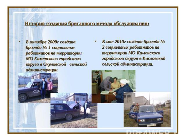 prezentatsiya-o-rabote-sotsialnogo-tsentra