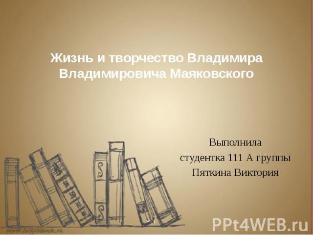 Презентация маяковского на тему биография