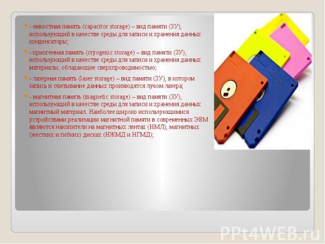 Презентация 4 поколений эвм