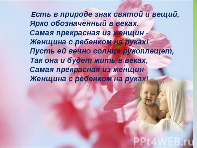 Поздравление женщине с детьми