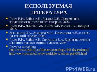 ИСПОЛЬЗУЕМАЯ ЛИТЕРАТУРА Гусев Е.И., Бойко А.Н., Быкова О.В. Современная эпидемио