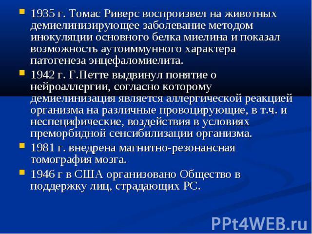 1935 г. Томас Риверс воспроизвел нате животных демиелинизирующее недуг методом инокуляции основного белочка миелина равно показал реальность аутоиммунного характера патогенеза энцефаломиелита. 0935 г. Томас Риверс воспроизвел возьми животных демиелинизир…