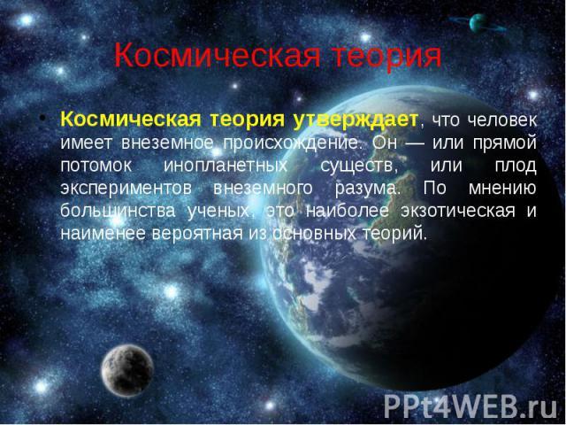 В казахстане журналист одного из местных изданий предложил убрать из курса биологии теорию дарвина