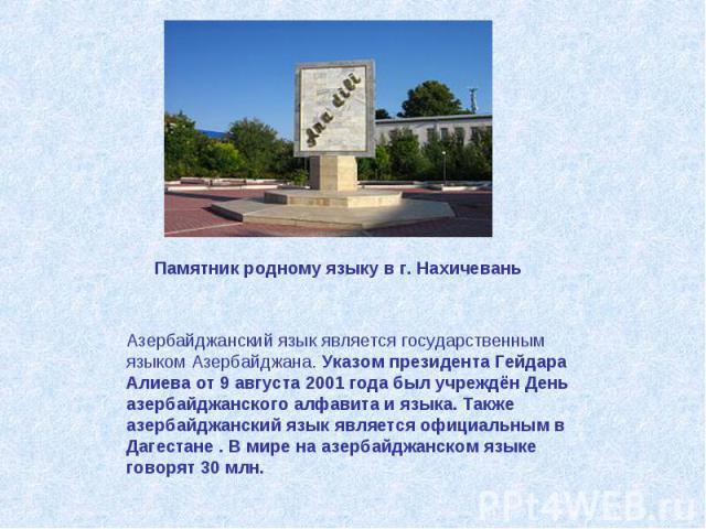 Тему на географии по презентацию азербайджан