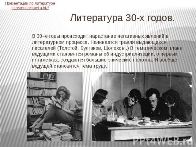 Темы рефератов по литературе семестр   Становление новой культуры в 30 е годы литература 30х годов поворот к патриотизму в середине30