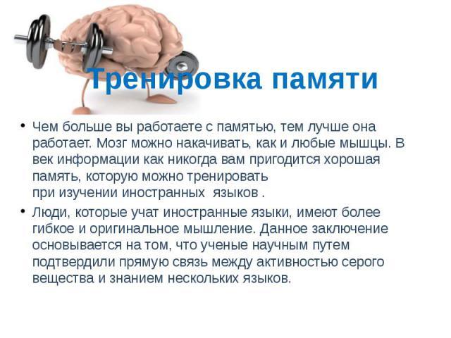 Как тренировать память пошаговый план