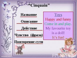 презентация урока английского языка my toys