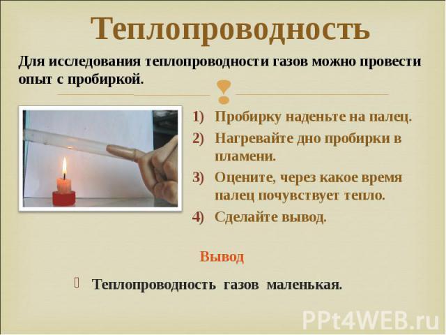 Как определить теплопроводность газов