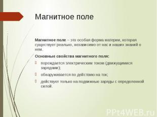 Презентацию тему на поле