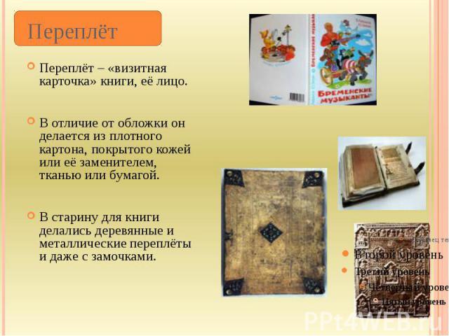 Набор обложек для учебникоы апплика петерсона, 420 х 267, 5 шт, с2471-01