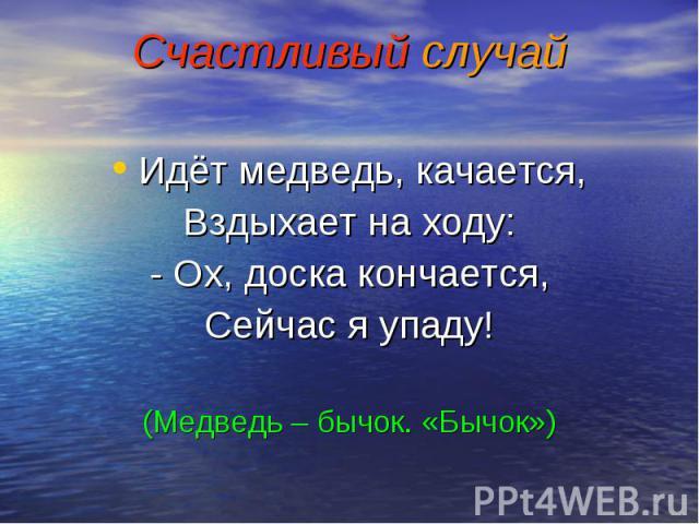 oh-doska-konchaetsya-seychas-ya-upadu