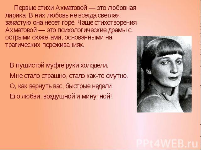 Реферат любовь в лирике пушкина 2202