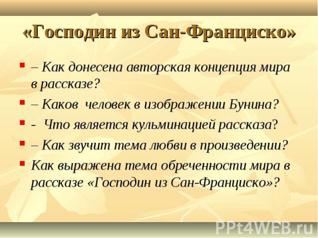 Ответы ru сочинение на тему Описание картины  Сочинение по произведению господин
