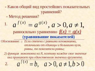 Показательная уравнения презентация