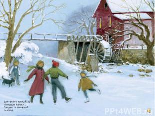 каток речка мельницы зима люди катание  № 1796440 бесплатно