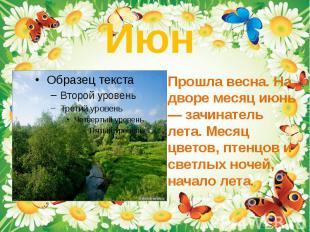 Прошла весна. На дворе месяц июнь — зачинатель лета. Месяц цветов, птенцов и све