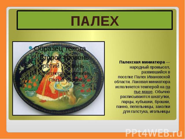 палехская роспись презентация