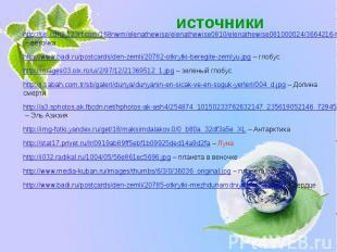 источники http://us.cdn2.123rf.com/168nwm/elenathewise/elenathewise0810/elenathe