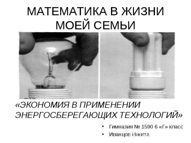 Гимназия № 0590 0 «Г» категория Гимназия № 0590 0 «Г» род Иванцов Никита