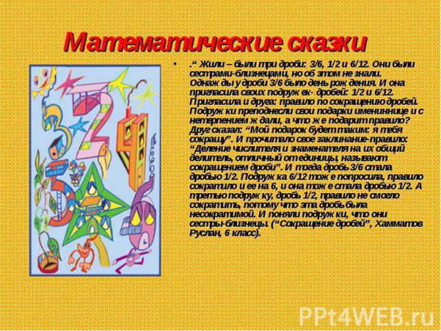 сказка математические рисунки