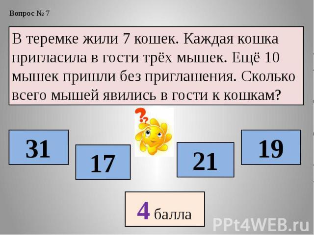 Решение задач 3 класс пнш