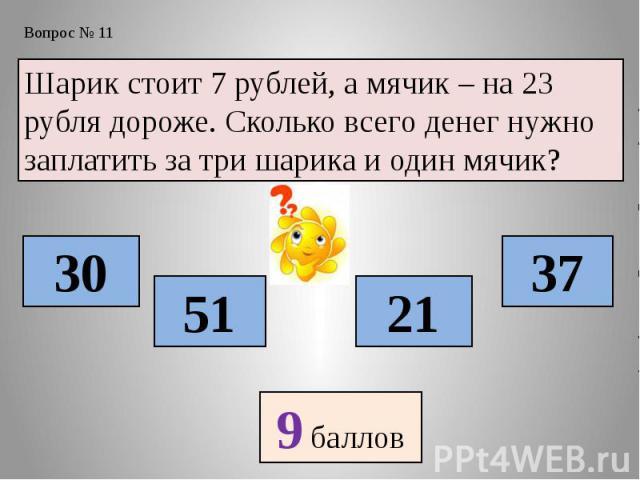 Решение задач на кодирование информации 8 класс