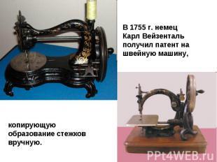 Подарок швейная машина стихи 83