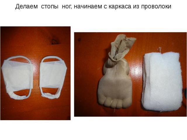 Как сделать ножки кукле