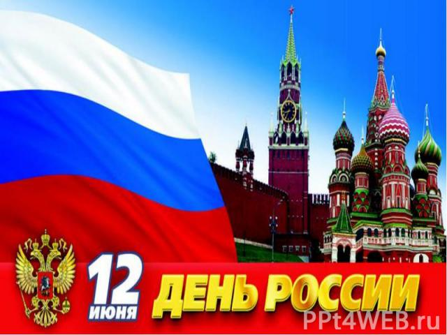 День россии поздравления фото