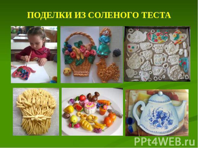Хлеб всему голова поделки детскому саду 264