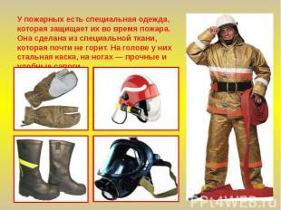 Сочинение на тему пожарника