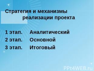 Стратегия и механизмы реализации проекта Стратегия и механизмы реализации проект
