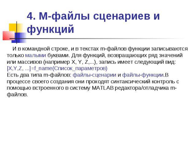 Сценарий командных оболочек