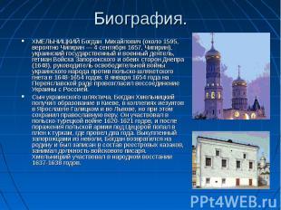 Освободительная Война Под Руководством Богдана Хмельницкого Презентация - фото 10